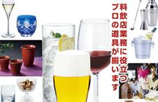 グラス・食器類・灰皿等の小物・ツール