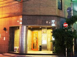 広島市中区 K2ビル